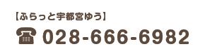 ふらっと宇都宮ゆう TEL:028-666-6982